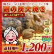 職人手焼き 3種から選べる 職人手焼き 宮崎 鶏の炭火焼き 食べ比べ3袋セット 柚子胡椒付き 鶏肉 焼き鳥 送料無料 食品 やきとり セール 肉 食品