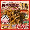 ポイント消化 セール 旨辛味高菜(80g)X2袋 九州産高菜...