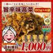 ポイント消化 セール 旨辛味高菜(80g)X4袋 九州産高菜使用 ごま ラー油 お取り寄せ 食品 お取り寄せ ご飯のお供 ぽっきり ご飯のお供 b1 漬物 つけもの
