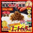 ポイント消化 博多明太子高菜たかな×2袋 食品 送料無...