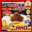 本場 博多明太子高菜たかな×4袋 食品 送料無料 ご飯...