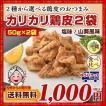 おつまみ カリカリ 鶏皮 50g×2袋 浜比嘉塩 沖縄で大...