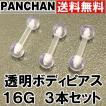 【レビュー記入で送料無料】バーベル 3個セット 透明ピアス ボディピアス  PANCHAN 16G セール
