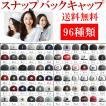 96種類 キャップ レディース メンズ スナップバックキャップ 帽子 ダンス