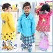 レインコート キッズ 子供 在庫処分 通学 通園 ランドセル対応 全4色 可愛い動物柄 透明バイザー付き ジッパー スナップボタン|b01