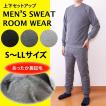 メンズ 裏起毛スウェット セットアップ 上下 パジャマ  部屋着 スウェットパンツ