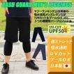 メンズレギンス 日本製 ランニングタイツ ランニングウェア ラッシュレギンス ラッシュガードレギンス UVカット 吸水速乾 スポーツレギンス7分丈