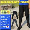メンズレギンス 日本製 ランニングタイツ ラッシュレギンス ラッシュガードレギンス UVカット 吸水速乾 スポーツレギンスロング丈