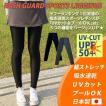 ラッシュレギンス ランニングタイツ 日本製 ラッシュガードレギンス UVカット 吸水速乾 スポーツレギンスロング丈