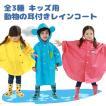 在庫処分 レインコート レインポンチョ キッズ 男の子 女の子 可愛い動物の耳つき 全3色 ブルー ローズ イエロー 雨具 梅雨 可愛い b01