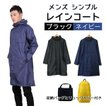 レインコート レインウェア ビジネス メンズ 男性用 大きいサイズ 無地 全2色 ブラック ネイビー  防雨 防風 防寒 シンプル デザイン|b01