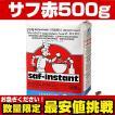 サフ インスタントイースト 赤 500g ビタミンC有 ルサッフル 酵母 発酵 本格 製パン 耐糖 予備発酵不要 インスタントドライイースト