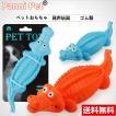 犬 おもちゃ 噛むおもちゃ 可愛い 鰐 ゴム製 音が出る 噛む玩具 ストレス解消 耐久性 歯ケア 清潔 発声装置搭載 全2色 送料無料 Panni
