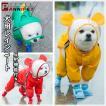 ペット レインコート 犬用 レインコート 可愛い 服 ウェア ペット ドッグ ドッグウェア 犬レインコート 小型犬 中型犬  Panni