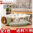 猫トンネル 猫 トンネル 猫 ベッド 2IN1遊び場 ドーム型ベッド 四季兼用 折り畳み可 選べる 4カラー 送料無料 Panni