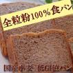 国産小麦 天然酵母 全粒粉 100% 食パン 3斤 個包装 セット