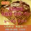 天然酵母 全粒粉 100% パン レーズンクルミ 特大 ハーフ