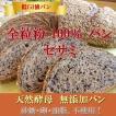 天然酵母 全粒粉 100% パン セサミ 特大