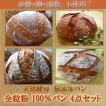 天然酵母 全粒粉 100% パン 4点セット