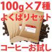 お試し・よくばりコーヒー豆セット
