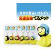 幸せの黄色いてるぼう&ヘルメットキーホルダー