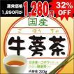ごぼう茶 国産ゴボウ茶 牛蒡茶