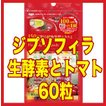 ジプソフィラ 生酵素とトマト 60粒』≪トマト由来リコピン含有食品≫