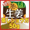 『蒸しショウガ 50g』 即納1から3日で発送   しょうが(ショウガ)成分ショウガオールが生姜粉末より豊富 (乾燥ショウガ)ジンゲロール