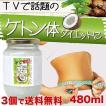 ココナッツオイル 480ml オーガニック バージンココナッツオイル EX 食用 ヴァージン バージン フィリピン産 中鎖脂肪酸 ケトン体