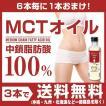 MCTオイル 100EX 230g 【mct100%】 【数量限定6個以上で1個おまけ】 中鎖脂肪酸/MCT/オイル/食用油/無味無臭/ケトン体質/mct