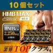 HMB 強化版  『hmb MAX  強化版 120粒 ≪10個セット≫ 』 サプリ タブレット サプリメント プロテイン 筋トレ 自転車 トレーニング