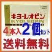 キヨーレオピン 4本入り 2箱セット 【第3類医薬品】 キョーレオピン