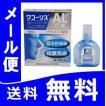 ワコーリスAL  15ml 【第2類医薬品】 メール便 花粉症 アレルギー目薬