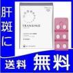 NEW トランシーノ2 240錠 3個セット 【第1類医薬品】 肝斑に 薬剤師対応