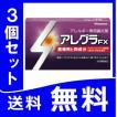 アレグラFX 28錠 3個セット 【第2類医薬品】 メール便