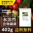 難消化性デキストリン 402g  水溶性食物繊維  メール便