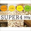スーパーフードMIX(ミックス)『SUPER4 300g』