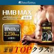 HMB 強化版 2250mg ロイシンの代謝物 HMB 『hmb MAX  強化版 120粒 メール便』 サプリ サプリメント プロテイン ロイシン 筋トレ 自転車 トレーニング
