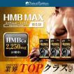 HMB 強化版 『hmb max 強化版 120粒 ≪3個セット≫ メール便』 サプリ タブレット サプリメント プロテイン ロイシン 筋トレ 自転車 トレーニング