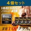 HMB 強化版  『hmb MAX  強化版 120粒 ≪4個セット≫ メール便』 サプリ タブレット サプリメント プロテイン ロイシン 筋トレ 自転車 トレーニング