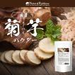 キクイモ 菊芋 岡山県産 菊芋パウダーEX 90g (イヌリンが豊富)  メール便 国産