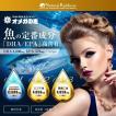 オメガ3 DHA EPA セサミンのサプリ 『オメガの恵 60カプセル メール便』 青魚 亜麻仁油 エゴマ油 サプリメント