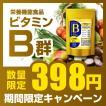 ビタミンBミックススリム 120粒 メール便 【栄養機能...