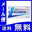 ロキソニンS 12錠 2個セット メール便 【第1類医薬品】  薬剤師対応 【税制対象商品】