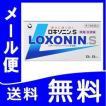 ロキソニンS 12錠 3個セット メール便 【第1類医薬品】 薬剤師対応 【税制対象商品】