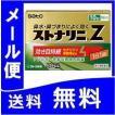 ストナリニZ 10錠【第2類医薬品】 メール便【税制対象商品】