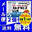 花粉症に ストナリニZ 14錠 2個セット メール便 【第2類医薬品】 【税制対象商品】