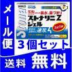 ストナリニZ 14錠 3個セット メール便 【第2類医薬品】 1日1回【税制対象商品】