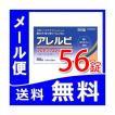 アレルビ 56錠 ≪大容量≫【第2類医薬品】 メール便 ...