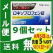 ロキソプロフェン錠 「クニヒロ」 12錠 9個セット 【...